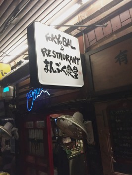 Tokyo: Tokyobal