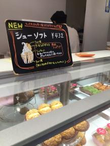 Tokyo: Crème de la Crème